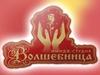 ВОЛШЕБНИЦА, имидж-студия Тюмень