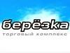 БЕРЕЗКА, торговый центр Тюмень