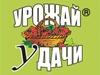 УРОЖАЙ УДАЧИ, оптово-розничная компания Тюмень