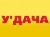 УДАЧА садоводческий магазин Тюмень