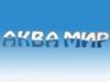 АКВАМИР, специализированный магазин Тюмень
