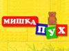 МИШКА ПУХ, магазин детской одежды Тюмень