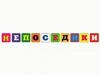 НЕПОСЕДИКИ, интернет-магазин Тюмень