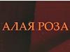 АЛАЯ РОЗА, цветочная студия Тюмень