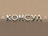 КОНСУЛ, салон-магазин Тюмень