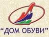 ДОМ ОБУВИ, обувной магазин Тюмень