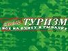 СПЕЦТУРИЗМ, магазин Тюмень