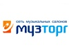 МУЗТОРГ, музыкальный салон Тюмень