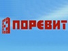 ПОРЕВИТ, завод стеновых материалов Тюмень