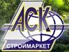 АСК-Кровельный цетр Тюмень