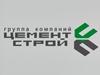 ЦЕМЕНТСТРОЙ, группа компаний Тюмень