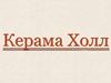 КЕРАМА ХОЛЛ, оптово-розничный магазин Тюмень