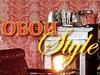 ОБОИ STYLE, салон-студия Тюмень