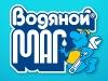 ВОДЯНОЙ-МАГ, оптово-розничный магазин Тюмень