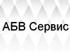 АБВ-СЕРВИС, пункт проката автомобилей Тюмень