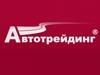 АВТОТРЕЙДИНГ, транспортно-экспедиционное предприятие Тюмень