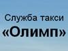 ОЛИМП, служба такси Тюмень