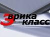 ЭВРИКА КЛАСС, учебный центр Тюмень