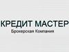 КРЕДИТ МАСТЕР, брокерская компания Тюмень