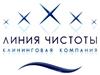 ЛИНИЯ ЧИСТОТЫ, клининговая компания Тюмень