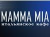 МAMMA MIA, кафе - Тюмень