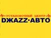 ДЖАЗ-АВТО, торгово-установочный центр Тюмень