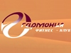 ГАРМОНИЯ, фитнес-клуб - Тюмень