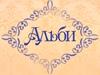 АЛЬБИ, танцевальный центр - Тюмень