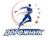 ДОРОЖНИК, спортивно-оздоровительный комплекс Тюмень