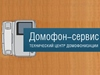 ДОМОФОН-СЕРВИС Тюмень