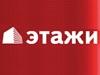 ЭТАЖИ, агентство недвижимости Тюмень