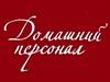 ДОМАШНИЙ ПЕРСОНАЛ, кадровый центр Тюмень