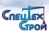 СПЕЦТЕХСТРОЙ, строительно-монтажная компания Тюмень