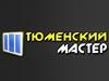 ТЮМЕНСКИЙ МАСТЕР Тюмень
