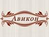 АВИКОН, ремонтно-монтажная компания Тюмень