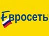 ЕВРОСЕТЬ сеть салонов связи Тюмень