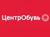 ЦЕНТРОБУВЬ обувной магазин Тюмень