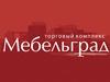 МЕБЕЛЬГРАД торговый центр Тюмень