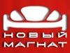 НОВЫЙ МАГНАТ торговый центр Тюмень