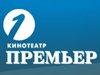 ПРЕМЬЕР, кинотеатр Тюмень