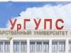 УрГУПС, Уральский государственный университет путей сообщения, филиал Тюмень