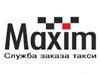 МАКСИМ, служба заказа такси Тюмень