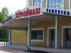 СТРОЙМАШ, спортивный комплекс, каток Тюмень