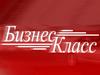 БИЗНЕС КЛАСС, такси Тюмень