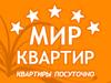 МИР КВАРТИР, квартирное бюро Тюмень
