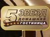 ПЯТЬ ЗВЕЗД, домашняя гостиница Тюмень