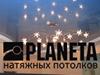 ПЛАНЕТА, производственно-монтажная компания Тюмень