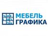 МЕБЕЛЬ ГРАФИКА, производственная компания Тюмень