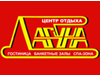 ЛАГУНА, центр отдыха, гостиница, сауна Тюмень