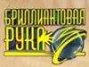 БРИЛЛИАНТОВАЯ РУКА, спортивно-развлекательный клуб Тюмень